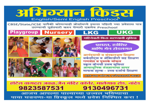 Abhigyan Kids Preschool